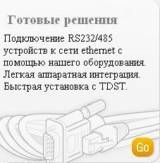 RS232/Ethernet